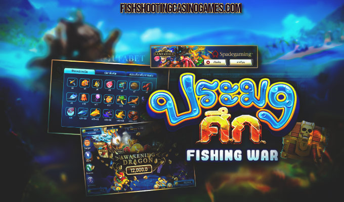 Fishing War เกมยิงปลาทำเงิน
