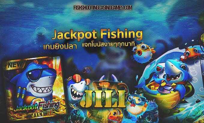 เกมยิงปลา Jackpot Fishing ยิงปลาอออนไลน์
