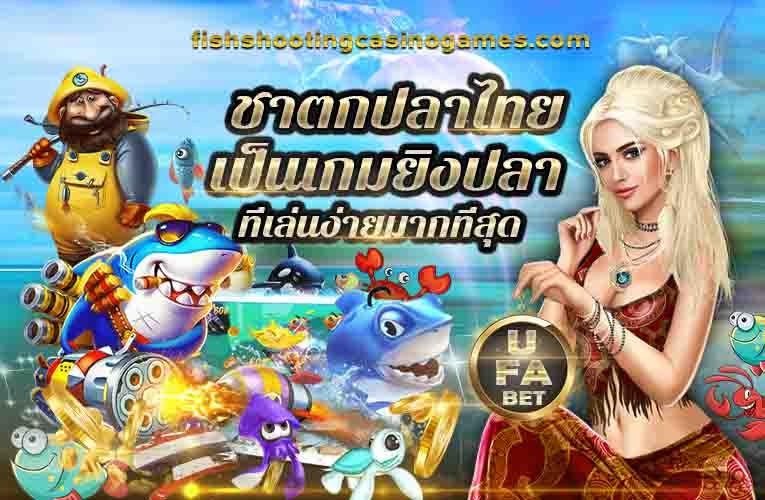 ราชาตกปลาไทย